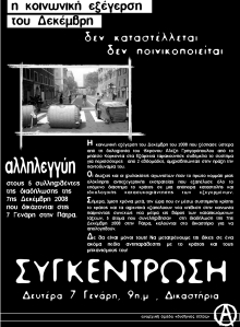 2012.01 -- dikasthria