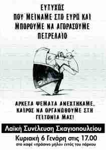 afisakiSkagiopouleio