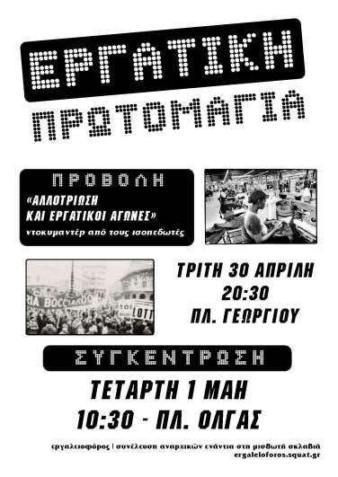prwtomagia-2013