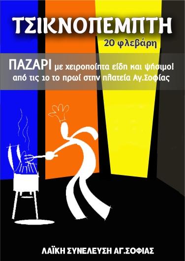2014.02 -- ΤΣΙΚΝΟΠΕΜΠΤΗ