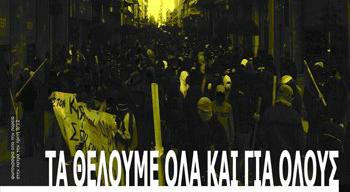 φωτογραφία απότην πορεία της Τρίτητς 9ης Δεκέμβρη 2008 στην Πάτρα