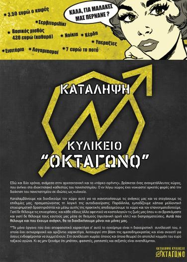 η αφίσα που εκδόθηκε από τους καταληψίες