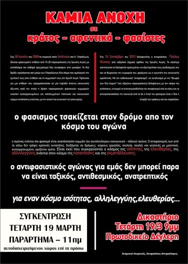 sugk_antipnoia