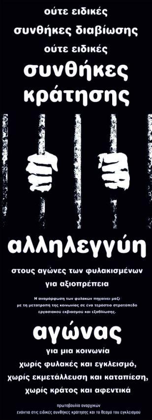 Αφίσες και κείμενο της πρωτοβουλίας αναρχικών ενάντια στις ειδικές συνθήκες κράτησης και το θεσμό του εγκλεισμού
