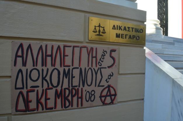 Πανό για τη δίκη του Δεκέμβρη από το Δυσήνιο Ίππο