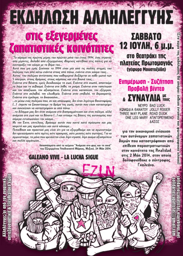 zap-ekd2014-net-731x1024 εκδήλωσης 12ης Ιουλίου 2014 για δημοσίευση