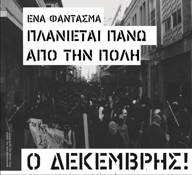 dec08_ΝΕΤ