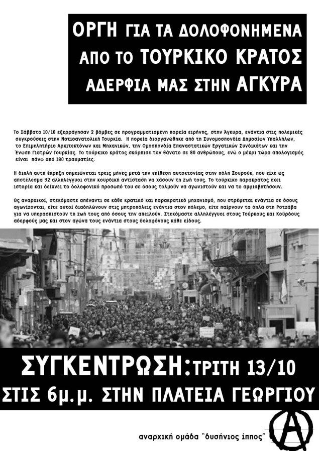 afisa_tourkoi