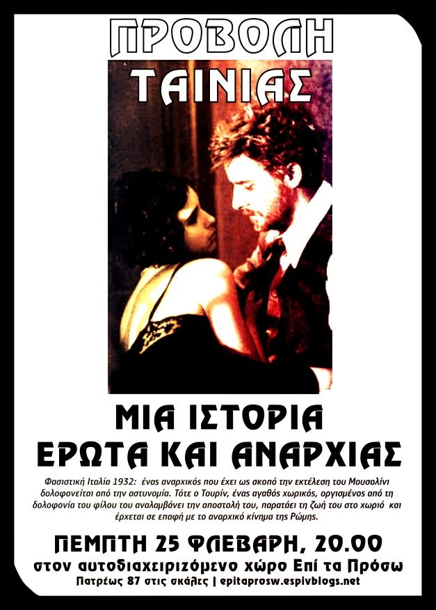 film_amoreanarchia