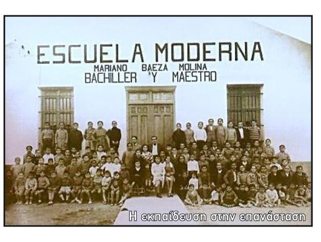 """Μετάφραση της αναρχικής ομάδας """"δυσήνιος ίππος"""" από την ειδική έκδοση της αναρχικής ομάδας """"Tierra"""" της Ιβηρικής Αναρχικής Ομοσπονδίας (FAI) αφιερωμένη στα 80 χρόνια από την Ισπανική Επανάσταση στην Ισπανία."""