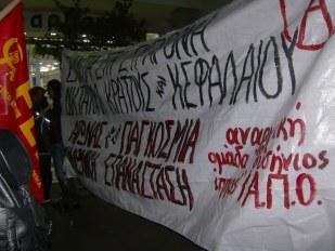 """πανό του μπλόκ της αναρχικής ομάδας """"δυσήνιος ίππος""""-μέλος της Αναρχικής Πολιτικής Οργάνωσης στη πορεία ενάντια στην επίσκεψη Ομπάμα"""