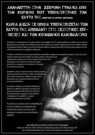 afisa_korintho