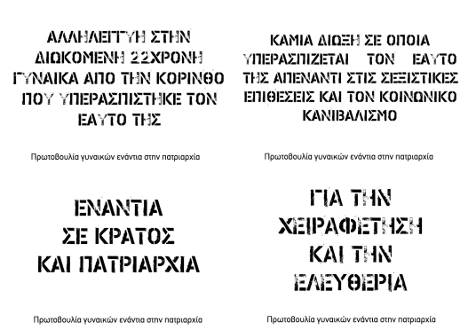 trik_korinthos