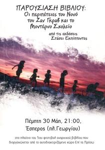«Οι περιπέτειες του Νονό» του Ζαν Γκραβ και το Μοντέρνο Σχολείο από τις εκδόσεις Στάσει Εκπίπτοντες