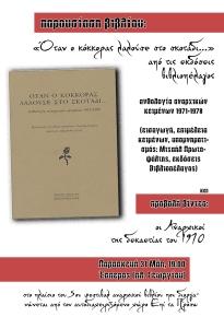 ΠΑΡΟΥΣΙΑΣΗ ΒΙΒΛΙΟΥ «Όταν ο κόκκορας λαλούσε στο σκοτάδι…» μια ανθολογία αναρχικών κειμένων 1971-1978 σε επιμέλεια Μιαχαήλ Πρωτοψάλτη από τις εκδόσεις Βιβλιοπέλαγος