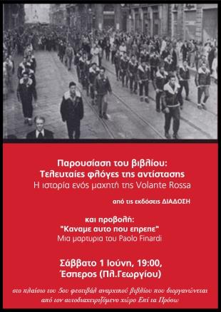 ΠΑΡΟΥΣΙΑΣΗ ΤΟΥ ΒΙΒΛΙΟΥ Τελευταίες φλόγες της Αντίστασης. Η ιστορία ενός μαχητή της Volante Rossa από τις εκδόσεις Διάδοση