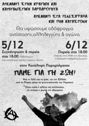 Αφίσα της ανοιχτής συνέλευσης για τη διοργάνωση των πορειώντης 5ης & 6ης Δεκέμβρη
