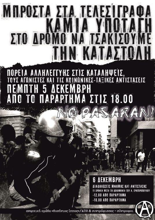 Αφίσα κάλεσμα από την αναρχική ομάδα δυσήνιος ίππος & συντρόφους-συντρόφισσες