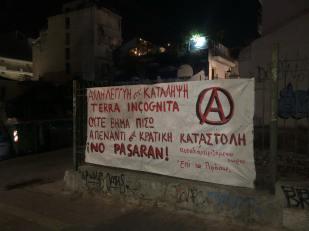 Πανό στον πεζόδρομο της Γεροκωστοπούλου